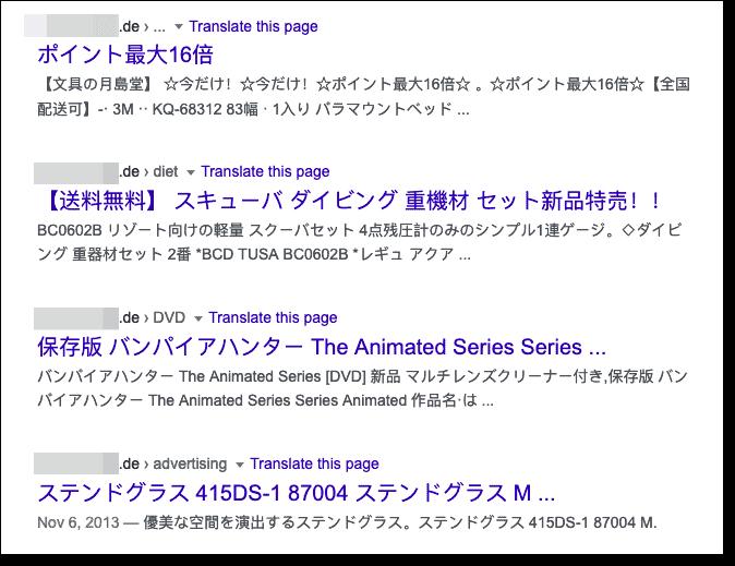 japanese-keyword-hack-on-google